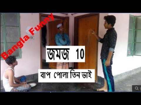 Jomoj 10(জমজ ১০)||বাপ পোলা তিন ভাই|| Bangla funny comedy||Student made||Just Funny