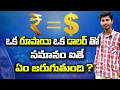 What Happens If One Rupee Equals To One Dollar