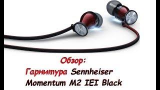 обзор: гарнитура Sennheiser Momentum M2 IEI Black