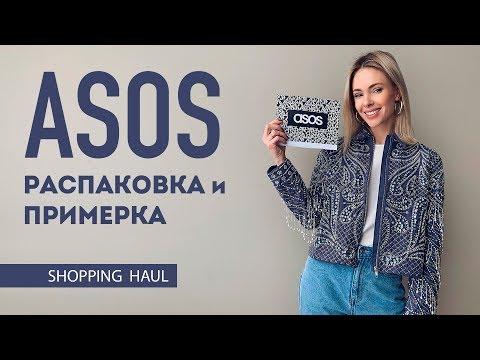 Vlog #33: РАСПАКОВКА ASOS, Zara, Net-a-Porter