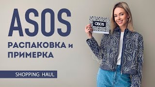 Vlog #33: РАСПАКОВКА ASOS, Zara, Net-a-Porter<
