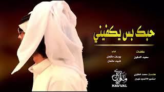 شيلة حبك بس يكفيني ، يابو عيون ذبلانه    يوسف ماتعان و فهد ماتعان + Mp3 #طرررب