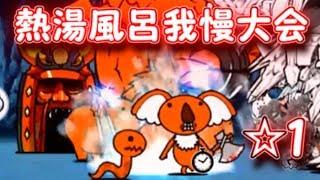 熱湯風呂我慢大会 ☆1 にゃんこ大戦争 thumbnail