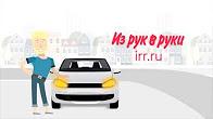 Из рук в руки | Irr.ru - YouTube