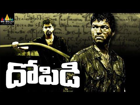 Dopidi Telugu Full Movie   Vijay, Trisha, Saranya   Sri Balaji Video