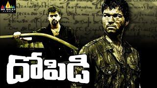 Dopidi Telugu Full Movie | Vijay, Trisha, Saranya | Sri Balaji Video