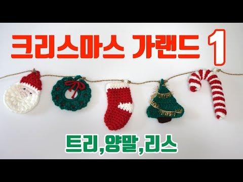 코바늘 뜨개질 - 크리스마스 가랜드 만들기 1편  / 크리스마스 오너먼트 / 트리 장식 / 트리 양말 리스 / crochet christmas ornement