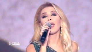 Eyouni Lama Beyshofook - Nawal El Zoghbi / عيوني لما بيشوفوك - نوال الزغبي