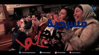 شم النسيم مختلف مع مسرحية كلها غلط .. استنونا من يوم ٢٥ وحتى ٢٩ أبريل