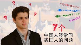 大家好! 今天给大家介绍7个中国人经常问德国人的问题。欢迎大家关注我的...