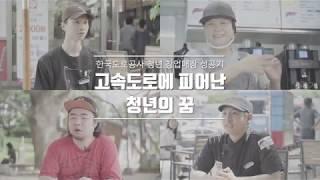 한국도로공사 청년 창업매장 성공기  고속도로에 피어난 …