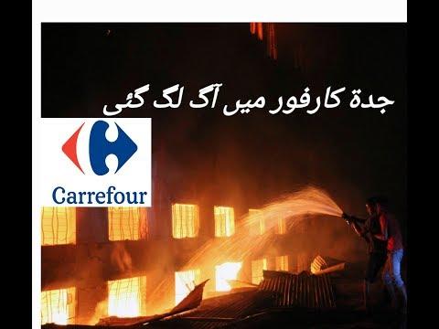 Fire scene in Carrefour Jeddah