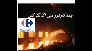 Fire scene in Carrefour حريق مول فلامنجو بجدة تاريخ ٣/١٥
