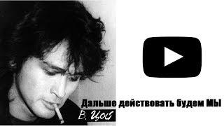 Дальше действовать будем МЫ Виктор Цой видео / смотреть клипы группы КИНО