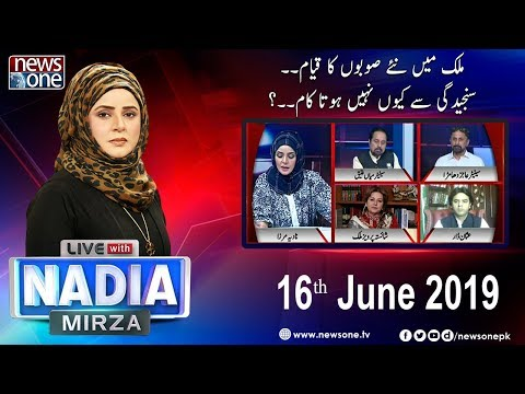 Live with Nadia Mirza   16-June-2019   Aajiz Dhamrah   Usman Dar   Mian Ateeq   Shaista Pervaiz  