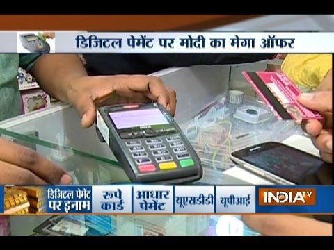 Big Push to Cashless: Modi Govt Offers \'Mega Prizes\' of upto Rs 1 crore for Digital Payments