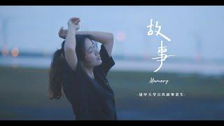 逢甲大學109級畢業歌【故事 Memory】MV 官方完整版