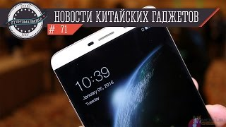 Xiaomi Redmi 3, LeTV Le Max Pro, Lenovo K4 Note (Новости Stupidmadworld)
