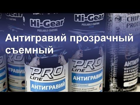 Антигравий Hi-Gear съемный HG5764, HG5762 - Смешные видео приколы