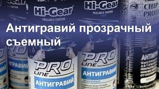 Антигравий Hi-Gear съемный HG5764, HG5762