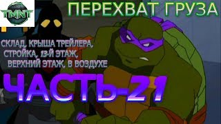 Черепашки мутанты ниндзя Прохождение-Часть-21-МЕТАЛЛОГОЛОВЫЙ (Робот-Черепаха)