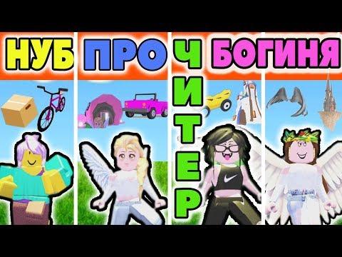 Roblox НУБ против ПРО vs ЧИТЕР vs БОГИНИ  - Adopt me НА РУССКОМ | Серия 1