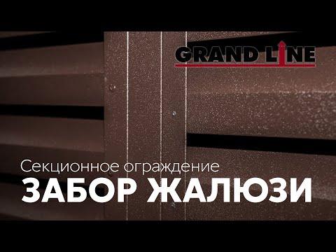 Новинка! Забор Жалюзи / Металлические ограждения Grand Line