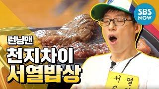 SBS [런닝맨] - 천지차이!! 서열 밥상?!