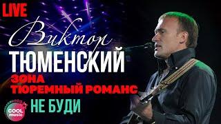 Виктор Тюменский - Не буди (Live)