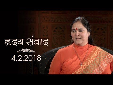 Darshan Talk: 4 February, 2018 | Anandmurti Gurumaa