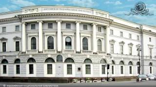 20 июля в ИГ ''Интерфакс'' прошла пресс-конференция генерального директора РНБ Александра Вислого.