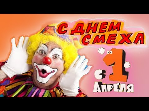 Видео поздравления - 1 Апреля, День Смеха - Лучшие видео поздравления в ютубе (в высоком качестве)!
