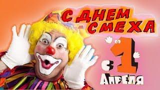 Видео поздравления - 1 Апреля, День Смеха