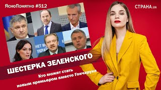 Кто может стать новым премьером вместо Гончарука   ЯсноПонятно #512 by Олеся Медведева