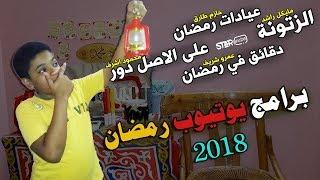 نقد وتغطية (برامج رمضان + مسابقة الزتونة) يوتيوب 2018