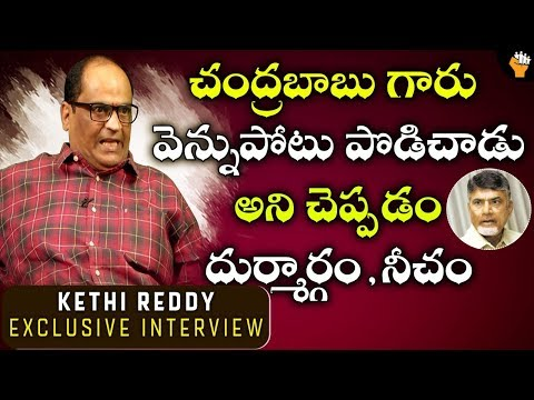 Kethireddy Sensational comments On Chandrababu Vennupotu | K