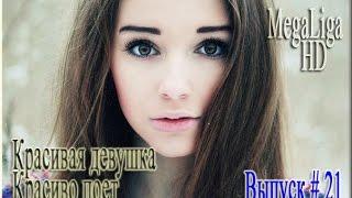 Очень красивая девушка , Суперски поет и играет на гитаре   ТОП-3   Выпуск # 21