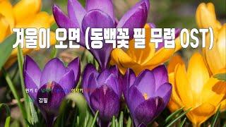 [은성 반주기] 겨울이오면(동백꽃필무렵OST) - 김필