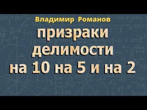 Признаки делимости на 10, на 5 и на 2 ➽ Решение примеров ➽ Математика 6 классиз YouTube · Длительность: 6 мин18 с  · Просмотров: 406 · отправлено: 18.11.2015 · кем отправлено: Владимир Романов