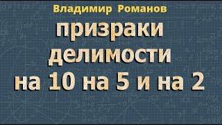 матемаитка ПРИЗНАКИ ДЕЛИМОСТИ на 10 на 5 и на 2