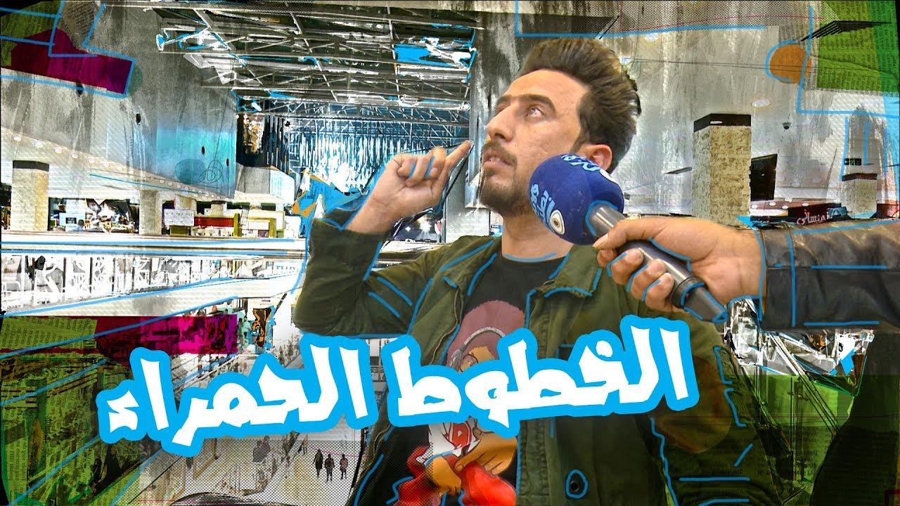 استطلاع علاء الابراهيمي عن الخطوط الحمراء - الموسم الرابع   ولاية بطيخ
