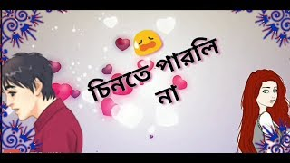 Tui Chinte Parli Na(Total Dadagiri)Heart touching WhatsApp Status