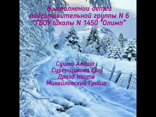 Изображение предпросмотра прочтения – ОльгаХаланская читает произведение «Поёт зима-аукает...» С.А.Есенина