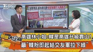 【新聞大白話】高雄林小姐:韓是高雄升級靠山! 籲「韓粉即起結交友軍拉下綠」