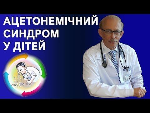 Ацетонемічний синдром у дітей, симптоми, діагностика, лікування, профілактика