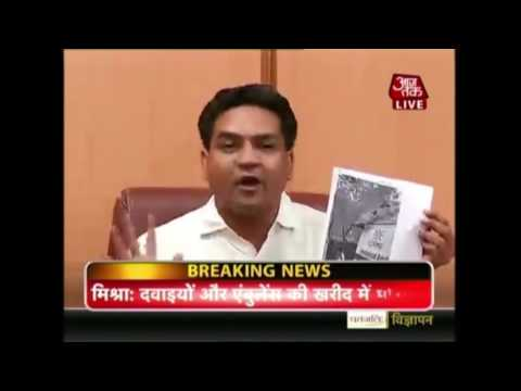 Kapil Mishra Revealed About Ambulance And Transfer Scam In Delhi Government