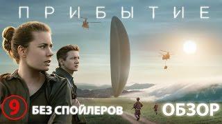 Прибытие -  обзор фильма
