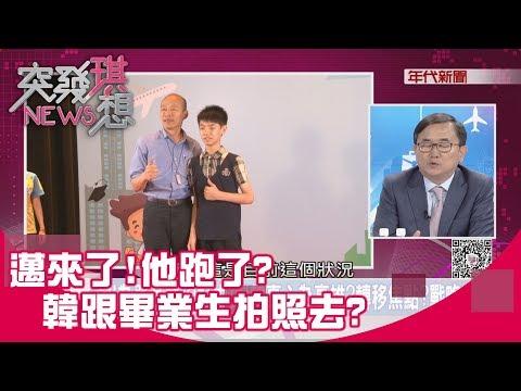 【突發琪想】20190619 咦!韓槓完!潘恆旭接棒?!對戰中央!韓真有集體作戰計畫?