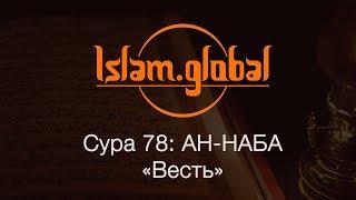 "Сура 78: ""Ан-Наба"" (Весть)"