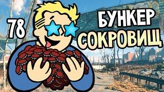 Fallout 4 Прохождение На Русском 78 БУНКЕР СОКРОВИЩ